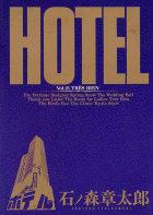 ホテル ビッグコミック版(21)