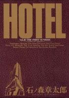 ホテル ビッグコミック版(20)