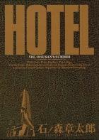 ホテル ビッグコミック版(19)