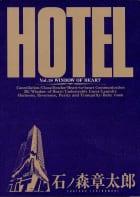 ホテル ビッグコミック版(18)
