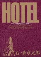 ホテル ビッグコミック版(17)