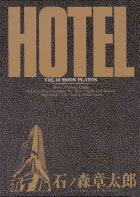ホテル ビッグコミック版(16)