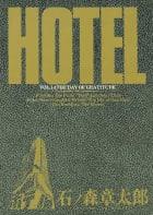 ホテル ビッグコミック版(14)