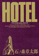 ホテル ビッグコミック版(13)
