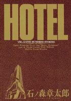 ホテル ビッグコミック版(12)