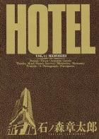 ホテル ビッグコミック版(11)