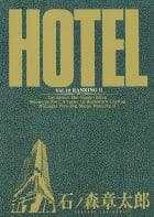 ホテル ビッグコミック版(10)