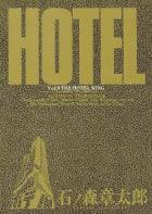 ホテル ビッグコミック版(9)