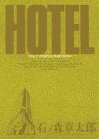 ホテル ビッグコミック版(7)