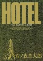 ホテル ビッグコミック版(2)
