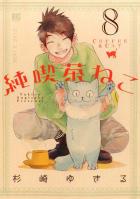 純喫茶ねこ(8)
