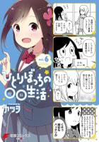 ひとりぼっちの○○生活(6)