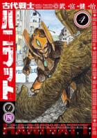 古代戦士ハニワット(4)