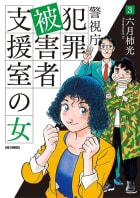 警視庁犯罪被害者支援室の女(3)
