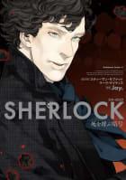 SHERLOCK 死を呼ぶ暗号