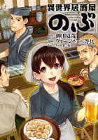 異世界居酒屋「のぶ」10巻