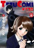 テヅコミ Vol.15