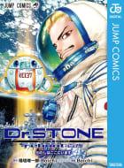 Dr.STONE reboot:百夜