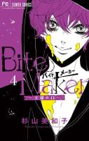 Bite Maker ~王様のΩ~(4)
