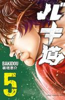 バキ道(5)