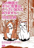 この物語でネコに危害はいっさい加えておりません。