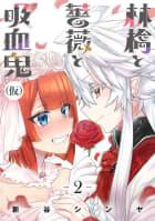 林檎と薔薇と吸血鬼(仮)(2)