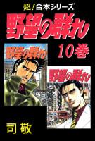 【超!合本シリーズ】 野望の群れ(10)