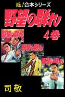 【超!合本シリーズ】 野望の群れ(4)