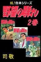 【超!合本シリーズ】 野望の群れ(2)