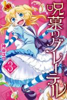 呪菓のグレーテル(3)