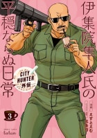 CITY HUNTER外伝 伊集院隼人氏の平穏ならぬ日常(3)