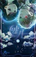 嘘月-ウソツキ-(1)