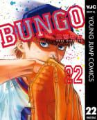 BUNGO―ブンゴ―(22)