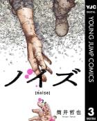 ノイズ【noise】(3)