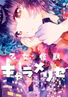 乙女怪獣キャラメリゼ 4