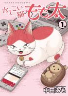 かしこい猫もも太(1)