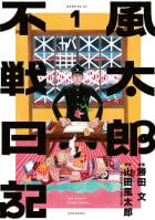 風太郎不戦日記(1)