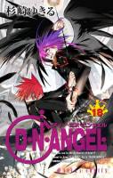 D・N・ANGEL 18巻