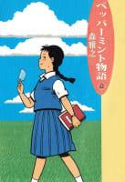 ペッパーミント物語(上)