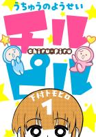 うちゅうのようせいチルピル(1)