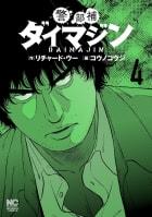 警部補ダイマジン(4)