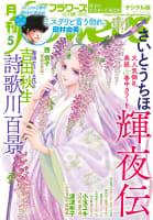 月刊flowers 2020年5月号(2020年3月28日発売)
