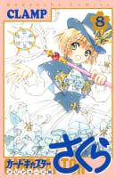 カードキャプターさくら クリアカード編(8)