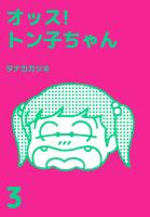 オッス!トン子ちゃん(3)