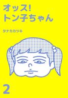 オッス!トン子ちゃん(2)