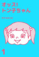 オッス!トン子ちゃん(1)