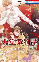 天堂家物語(7)