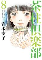 茶柱倶楽部(8)