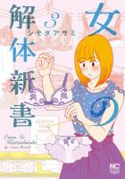 女の解体新書(3)
