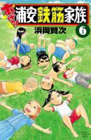 あっぱれ! 浦安鉄筋家族(6)